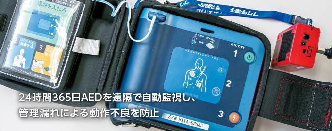 24時間365日AEDを遠隔で自動監視し、管理漏れによる動作不良を防止
