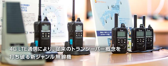 4G LTE通信により、従来のトランシーバー概念を打ち破る新ジャンル無線機