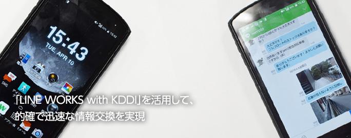 「LINE WORKS with KDDI」を活用して、的確で迅速な情報交換を実現