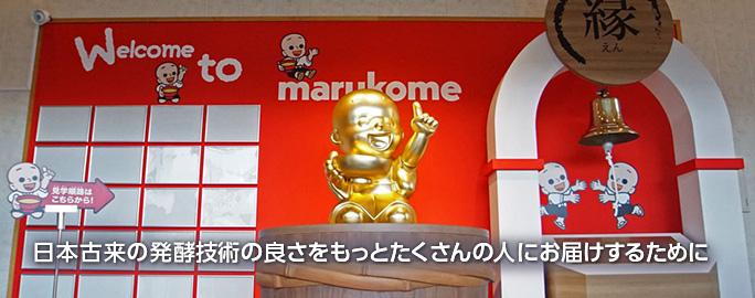 日本古来の発酵技術の良さをもっとたくさんの人にお届けするために