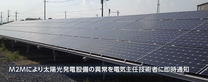 M2Mにより太陽光発電設備の異常を電気主任技術者に即時通知