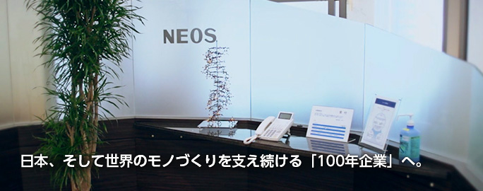 日本、そして世界のモノづくりを支え続ける「100年企業」へ。