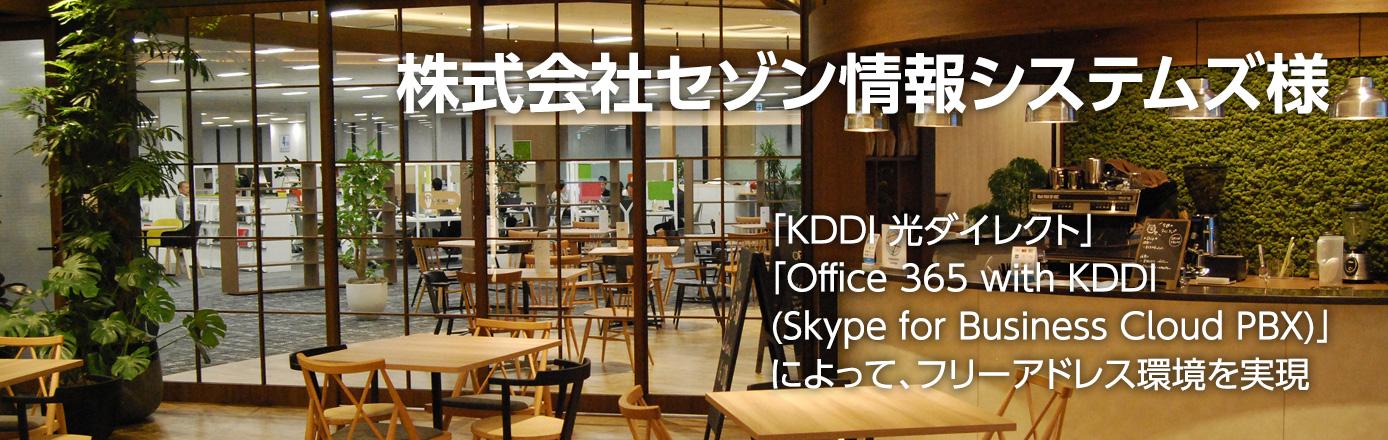 株式会社セゾン情報システムズ様 「KDDI 光ダイレクト」「Office 365 with KDDI (Skype for Business Cloud PBX)」によって、フリーアドレス環境を実現