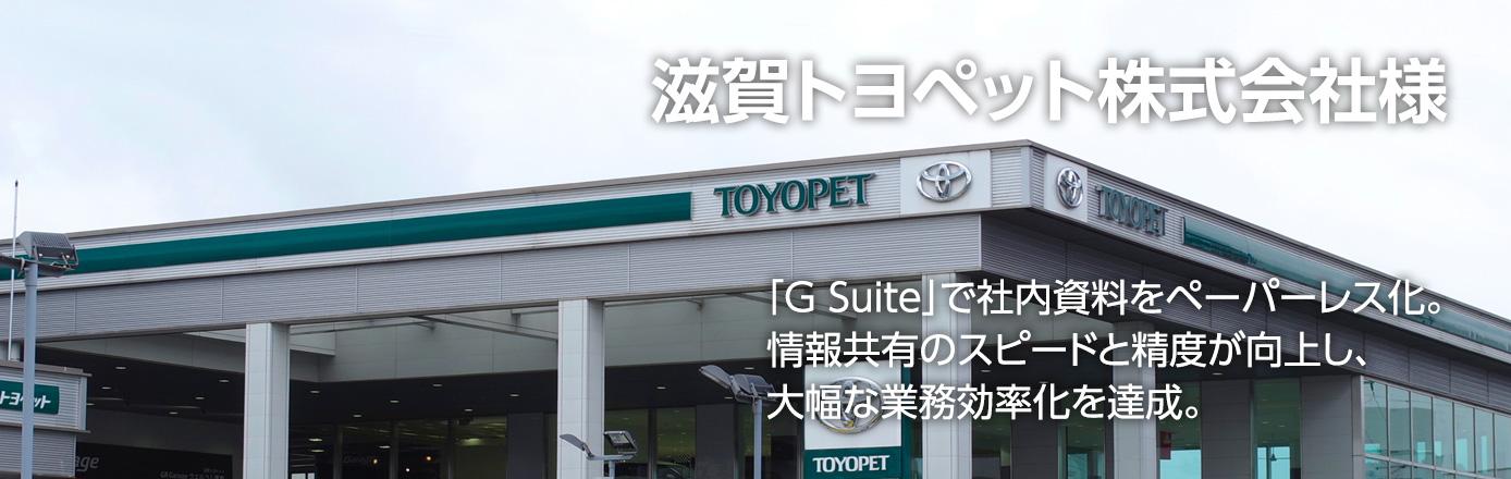 滋賀トヨペット株式会社様 「G Suite」で社内資料をペーパーレス化。情報共有のスピードと精度が向上し、大幅な業務効率化を達成。