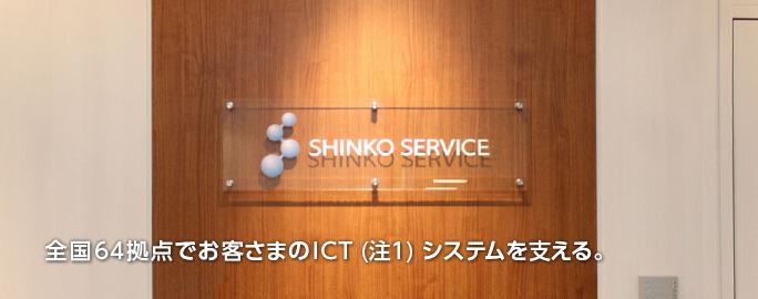 全国64拠点でお客さまのICT (注1) システムを支える。