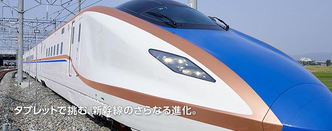 タブレットで挑む、新幹線のさらなる進化。