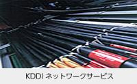 KDDIネットワークサービス