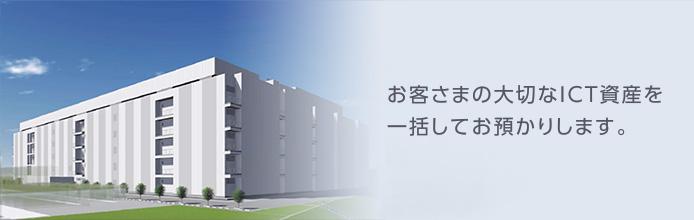 KDDIのデータセンターはお客さまの大切なICT資産を一括してお預かりします。