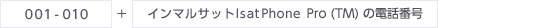 001-010 + インマルサットIsatPhone Pro(TM) の電話番号