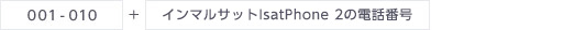 001-010 + インマルサットIsatPhone 2の電話番号