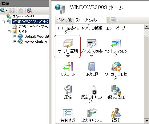 接続:サーバ証明書アイコン