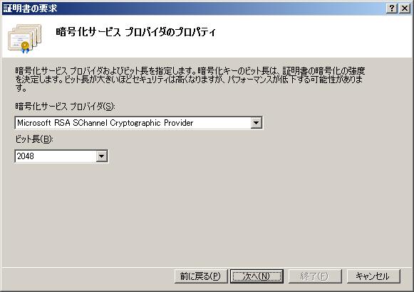 証明書の要求:暗号化サービス プロバイダのプロパティ