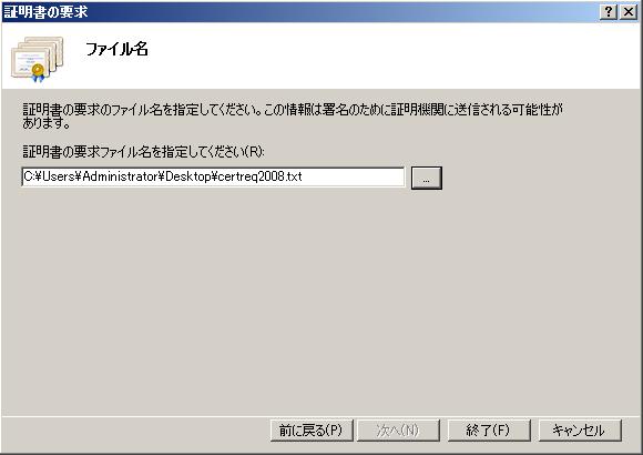 証明書の要求:ファイル名