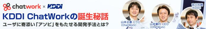 KDDI ChatWorkの誕生秘話 ユーザに寄添い「アソビ」をもたせる開発手法とは?