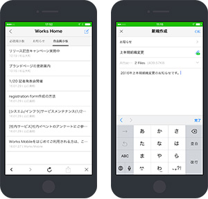 LINE WORKS with KDDI掲示板画像