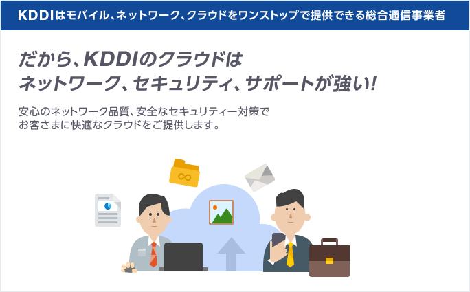 KDDIのクラウドはネットワーク、セキュリティ、サポートが強い。