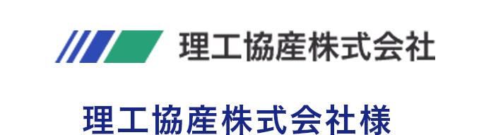 理工協産株式会社様