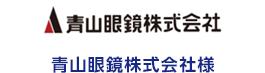 青山眼鏡株式会社様