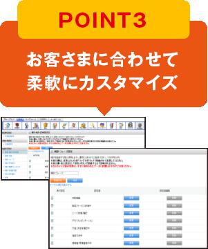 POINT3 お客さまに合わせた 柔軟なカスタマイズ