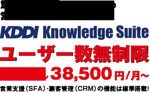 驚きのコストパフォーマンスの営業支援(SFA)サービス KDDI Kneweldge Suite ユーザー数無制限 SFA・CRM エントリープラン 営業支援(SFA)・顧客管理(CRM) の機能は標準搭載!