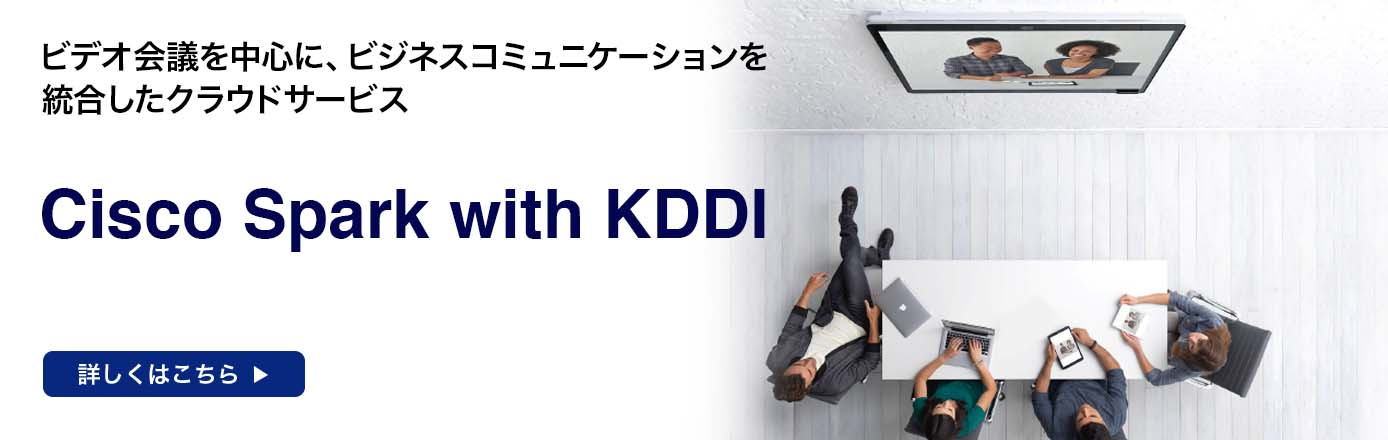 Cisco Spark with KDDI