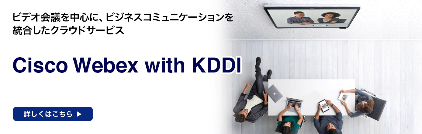 Cisco Webex with KDDI