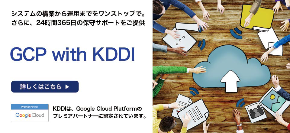 GCP with KDDI
