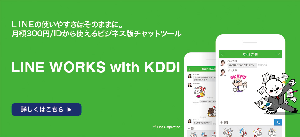 LINE WORKS with KDDI