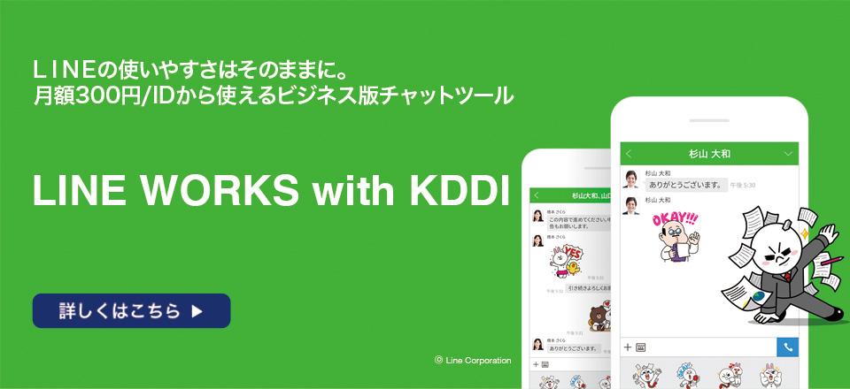 LINE WORKS with KDDI