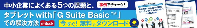 中小企業によくある5つの課題と、タブレットwith「G Suite Basic (TM)」での解決方法 e-Book 今すぐ! 無料でダウンロード