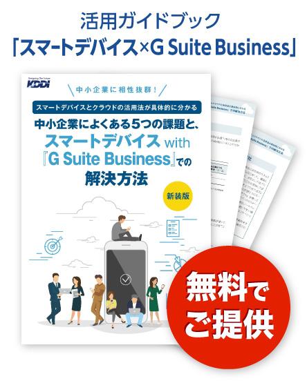 活用ガイドブック「スマートデバイス×G Suite Business」