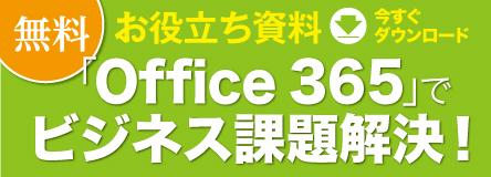 無料お役立ち資料今すぐダウンロード 「Office 365」でビジネス課題解決!
