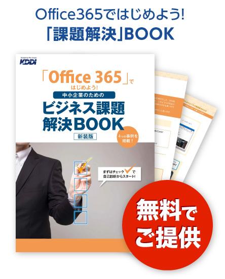 Office365ではじめよう! 「課題解決」BOOK