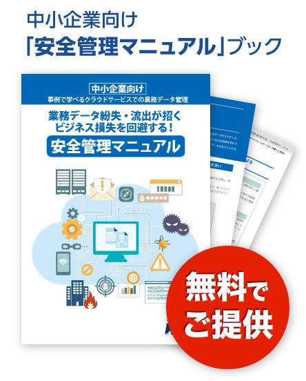 中小企業向け「安全管理マニュアル」ブック