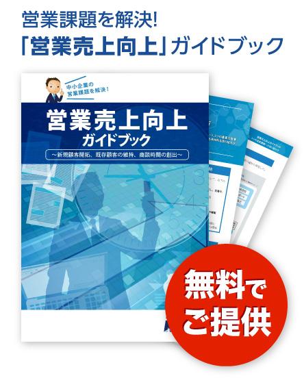 営業課題を解決!「営業売上向上」ガイドブック
