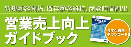 新規顧客開拓、既存顧客維持、商談時間創出「営業売り上げ向上ガイドブック」今すぐ無料ダウンロード