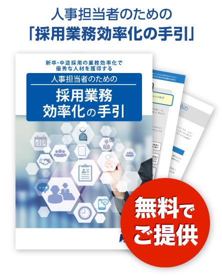 人事担当者のための「採用業務効率化の手引」