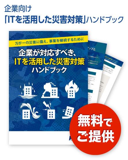企業向け「ITを活用した災害対策」ハンドブック