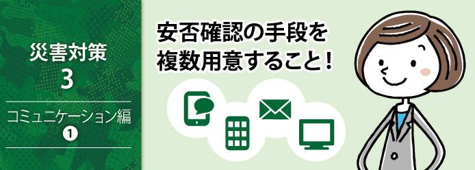 災害対策 3 コミュニケーション編 1 安否確認の手段を複数用意すること!