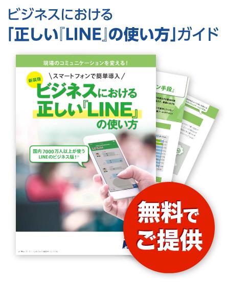ビジネスにおける「正しい『LINE』の使い方」ガイド