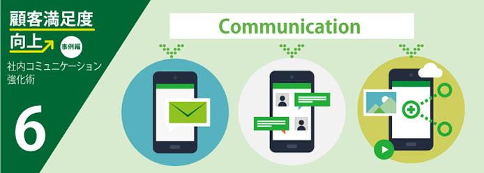 顧客満足度向上 事例編 社内コミュニケーション強化術 6