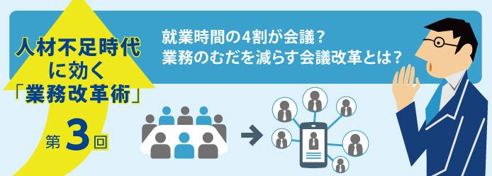 人材不足時代に効く「業務改革術」第3回 就業時間の4割が会議? 業務のむだを減らす会議改革とは?