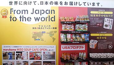世界に向けて、日本の味をお届けしています。
