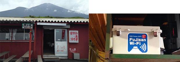 山小屋に設置されている富士山Wi-Fi