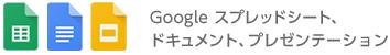 Google スプレッドシート、ドキュメント、プレゼンテーション
