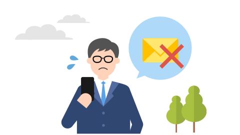 外出先で会社宛てのメールが使用できないため、確認や返信の対応が遅れ商機を逃すことにつながりかねない