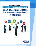 中小企業によくある5つの課題と、タブレットwith「G Suite Basic(TM)」での解決方法
