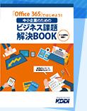 Office 365ではじめよう!ビジネス課題解決BOOK