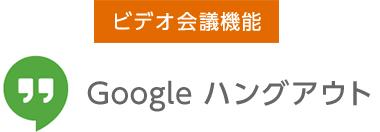 Googleハングアウト