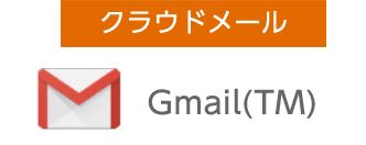 Gmail(TM)